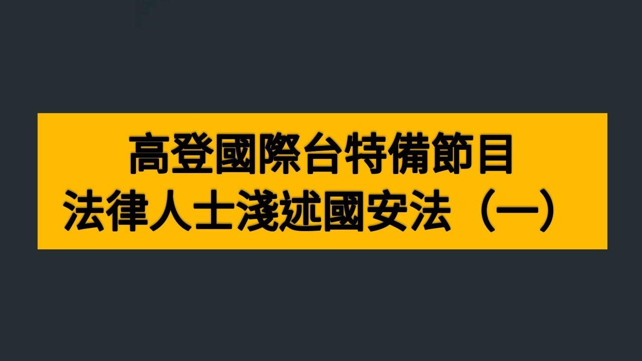 【高登國際台】淺述國安法下香港新形態——黃天佑律師、周老闆(1)