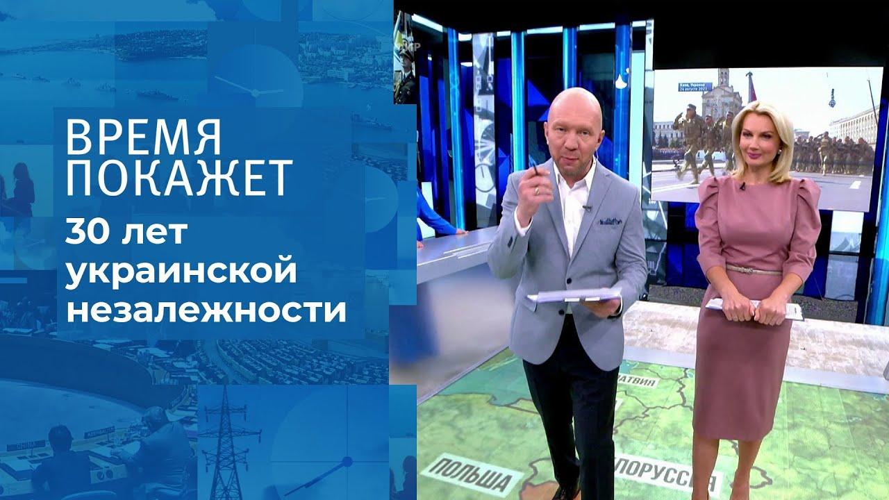 Независимость по-украински. Время покажет. Фрагмент выпуска от 24.08.2021