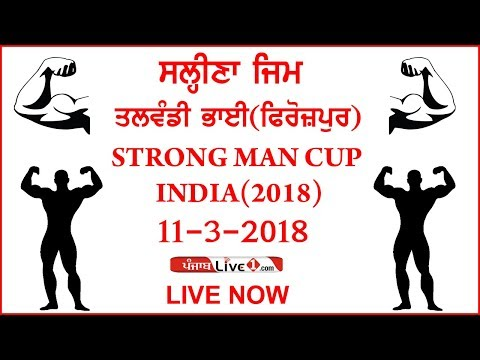 {Live} Strong Man Cup India (2018) Talwandi Bhai Live Now Sponsored by:- Salina GYM & All Members