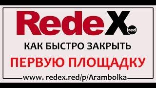 REDEX -  Как быстро закрыть ПЕРВУЮ ПЛОЩАДКУ