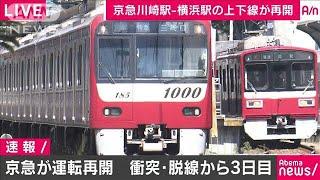 京急が運転を再開 トラックと電車の事故から3日目(19/09/07)