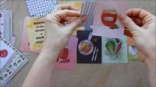 """Обзор бумаги """"Кулинарное искусство"""" от Бумажного Уголка"""
