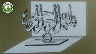 Cara menulis Bismillah 3d dengan mudah | belajar kaligrafi arab