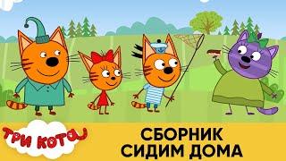 Три Кота   Сборник Сидим Дома   Мультфильмы для детей