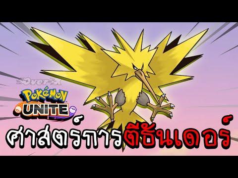 เทคนิคการตีธันเดอร์ | Pokemon Unite | Talk&Test ตอนที่ 1