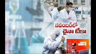 China coronavirus vaccine may be Ready for public in November | Official