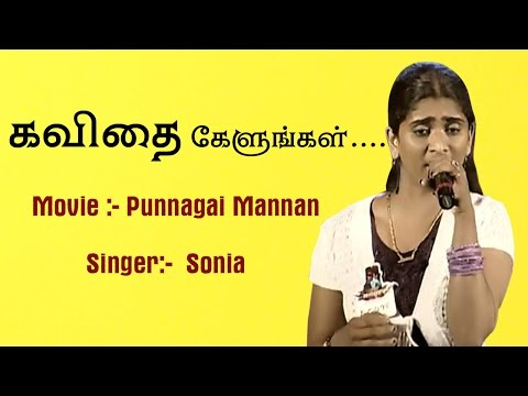 Kavithai Kelungal by Sonia | Punnaigai Mannan | Varnam TV