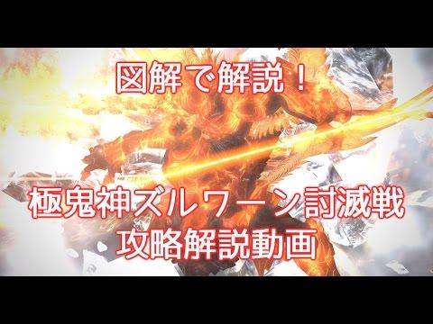 FF14 【図解つき解説】極鬼神ズルワーン討滅戦 全体攻略解説動画