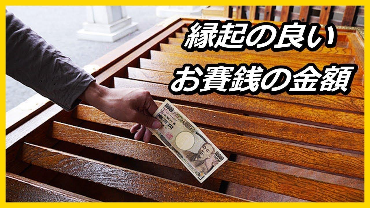 お 賽銭 金額 賽銭の意味って何?いくらがいいの?縁起のいい金額、悪い金額とは?