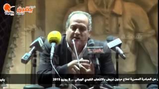 يقين | مؤتمر  للإعلان عن المبادرة المصرية لعلاج ميلون نريض بالالتهاب الكبدي الوبائي