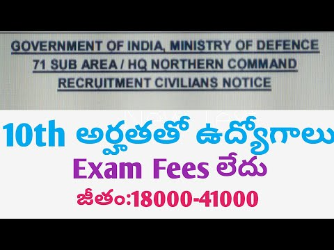 Ministry of Defence, HQ Northern Command Recruitment 2018 for Lab Attendant Post|JOB SEARCH NEW