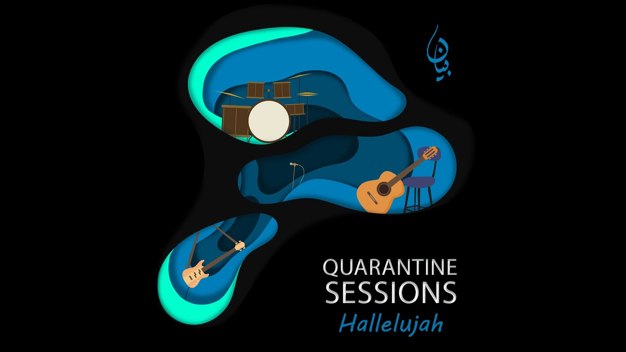 Bayaan Quarantine Sessions - Hallelujah (Cover)