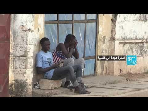 .تذكرة عودة الى غامبيا  - نشر قبل 3 ساعة