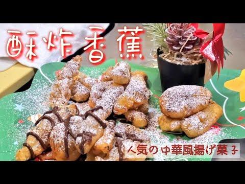 【酥炸香蕉】とまらない!バナナのフリッター揚げ 中華風スイーツ クリスマスデザート 点心