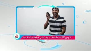 تفاعلكم : حملة للاتصال بمن تحبهم في العيد بدلا من الرسائل
