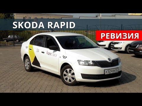Шкода Рапид (Skoda Rapid) 260 000 км из такси полный расклад от Энергетика