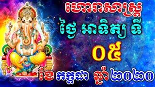 ហោរាសាស្ត្រ ថ្ងៃអាទិត្យ ទី05 ខែ កក្តដា ឆ្នាំ2020, Khmer horoscope today