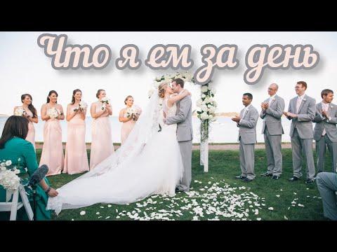 День из Жизни: Годовщина Свадьбы и Что Я Ем за День