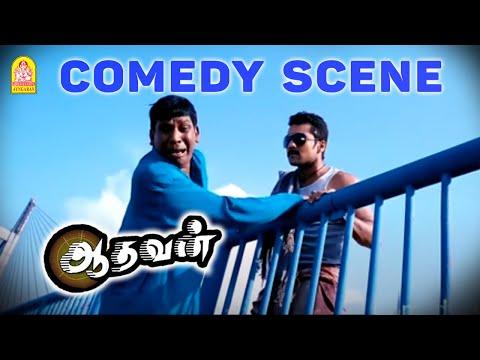 Surya and vadivelu super hit comedy From Aadhavan Movie Ayngaran HD Quality