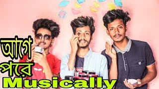 মিউজিক্যালির আগে পরে ॥ Before musically After musically ॥ Bangla Funny Video ॥ Alif Sabuj