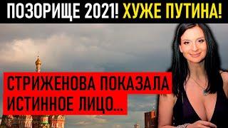 ЕКАТЕРИНА СТРИЖЕНОВА ПОКАЗАЛА СВОЁ ЛИЦО! ПОЗОРИЩЕ 2021!