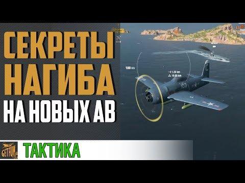 Как играть на авианосце в world of warships видео