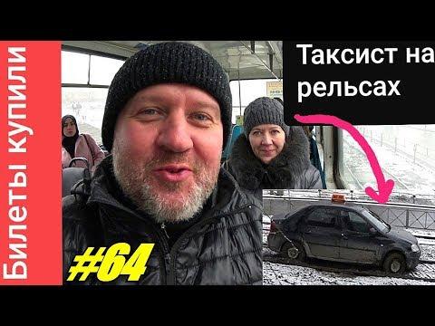 На море на поезде / Лазаревское 2019 / Покупка билетов / Поезд Адлер - Пермь