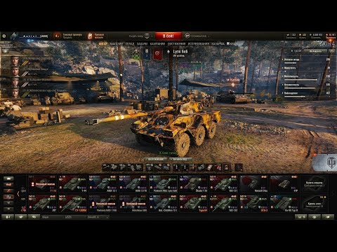 🔴►World of Tanks★Качаю ЕBR 90 игра на Panhard AML Lynx 6x6. [25.09.19]✔