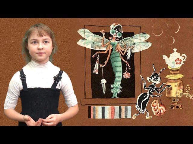 Изображение предпросмотра прочтения – ДарьяКононова читает произведение «Стрекоза и Муравей» И.А.Крылова