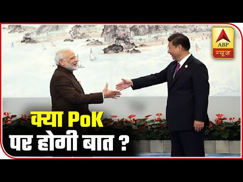 Will PM Modi And Xi Jinping Talk About PoK? | ABP News