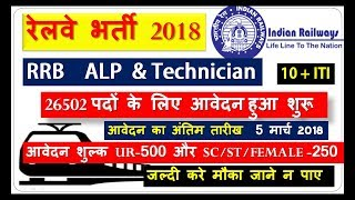 Railway jobs 2018, Apply online  now for  RRB  ALP & TECHNICIAN (Central Railway Recruitment 2018 ) 2017 Video