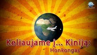 Keliaujame į... Kiniją: Honkongas / Hong Kong S01E05