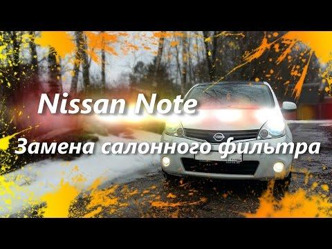 Замена салонного фильтра Nissan Note