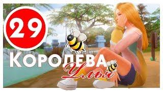 КОНЕЦ / Королева Улья #29 / Challenge / The Sims 4
