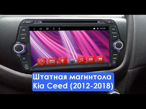 Штатная магнитола Kia Ceed (2012-2018) 8 Core Android KR-8039-T8