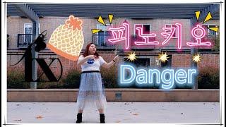 f(x) 에프엑스 '피노키오 (Danger)' Dance cover【kuheiqiaokeli】