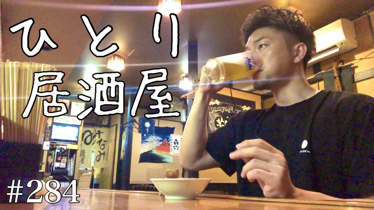 【Vlog】29歳食事日記#284