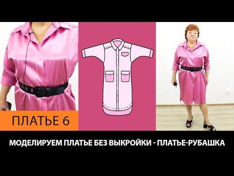 Как сшить платье рубашку своими руками быстро и без выкройки