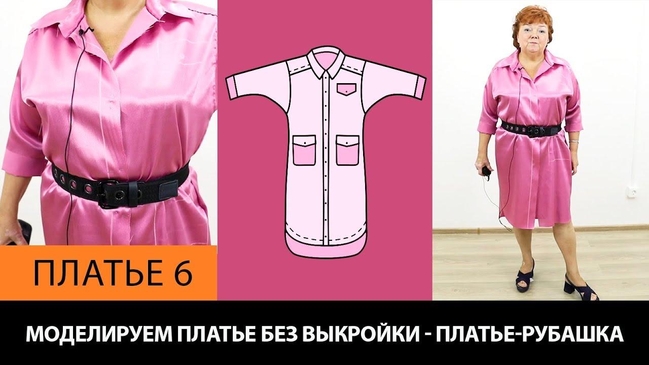 5e4b6dc9a0d Моделирование платья-рубашки на основе платья без выкройки своими руками за  5 минут. Платье 6. - YouTube