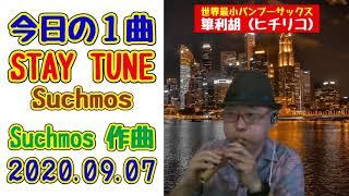 「STAY TUNE」は、日本のロックバンド・Suchmosの楽曲。 2016年9月からHonda「VEZEL」のコマーシャルソングに起用されました! カラオケは、Ryo N.様からお借りしま ...