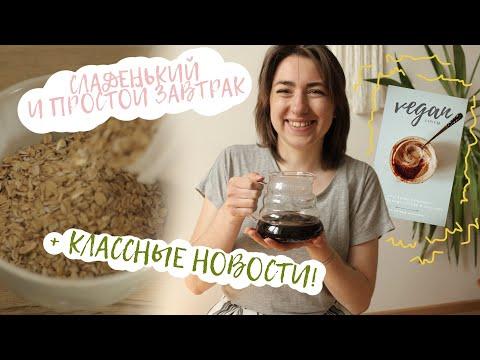 """Простейший завтрак из овсянки, моя """"криворукость"""" + Важная Новость!!!"""