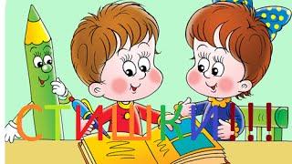 Детские стишки. Дети читают стихи. Дети учат стихи.