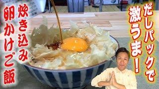 【炊き込みTKG】炊飯器に入れるだけ!川島流激うまレシピ