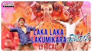 Laka Laka Lakumikara Lyrical || Devadas Songs || Akkineni Nagarjuna, Nani, Rashmika, Aakanksha Singh
