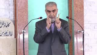 ماسح الذنوب وماسح العيوب . . خطبة الجمعة للشيخ كمال خطيب 15/2/2019