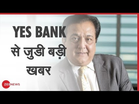 Mumbai में Rana Kapoor के घर ED का छापा | Yes Bank Crisis