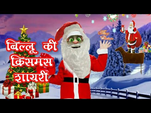 Happy Christmas Shayari__talking Tom Christmas Shayari_make Joke Of_BKD