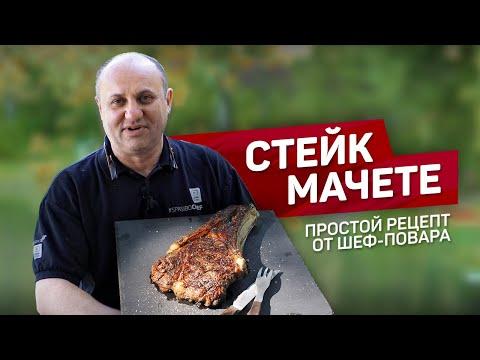 Говяжий СТЕЙК на мангале от шеф повара Ильи Лазерсона