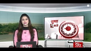 Hindi News Bulletin  हिंदी समाचार बुलेटिन – July 23 2019 9 Am