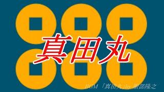 歴史チャンネル】【 PV風】 #NHK大河ドラマ 堺雅人 主演 「 #真田丸 」